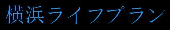 横浜ライフプラン